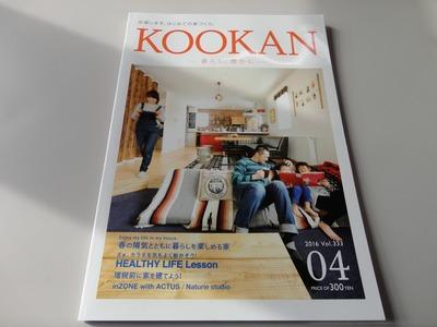 KOOKAN4.jpg